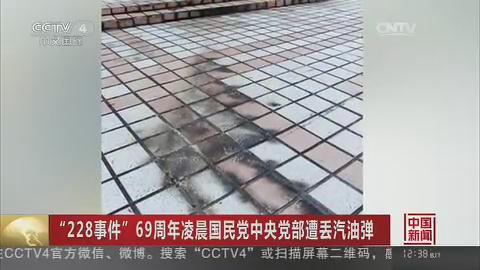 国民党总部凌晨遭丢汽油弹纵火 现场散落传单