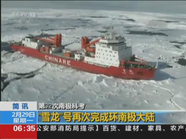 """第32次南极科考:""""雪龙""""号再次完成环南极大陆"""