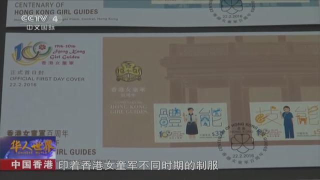 """""""香港女童军百周年""""纪念邮票发行"""