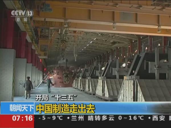 """开局""""十三五"""":中国制造走出去"""