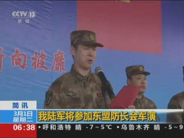 中国陆军将参加东盟防长会军演