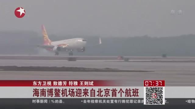 海南博鳌机场迎来自北京首个航班