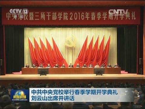 中共中央党校举行春季学期开学典礼 刘云山出席并讲话
