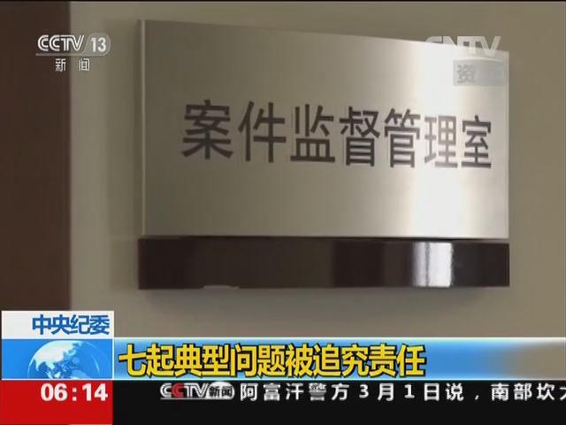 中央纪委:七起典型问题被追究责任