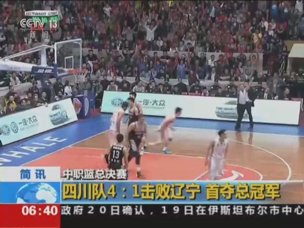 中职篮总决赛:四川队4:1击败辽宁 首夺总冠军