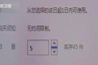上海迪士尼门票上线即被抢购 官网一度瘫痪