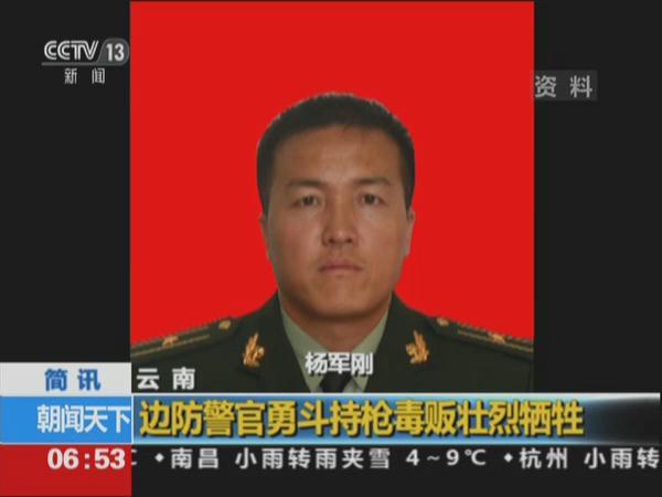 云南边防警官勇斗持枪毒贩壮烈牺牲
