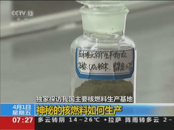 探访中国主要核燃料生产基地