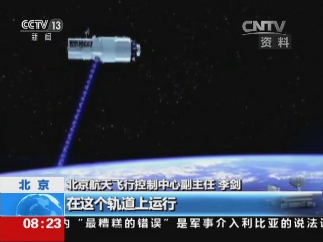 北京航天飞行控制中心:天宫二号总装完成 加紧联调联试
