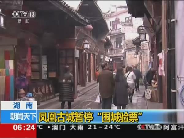 """湖南凤凰古城暂停""""围城验票"""""""