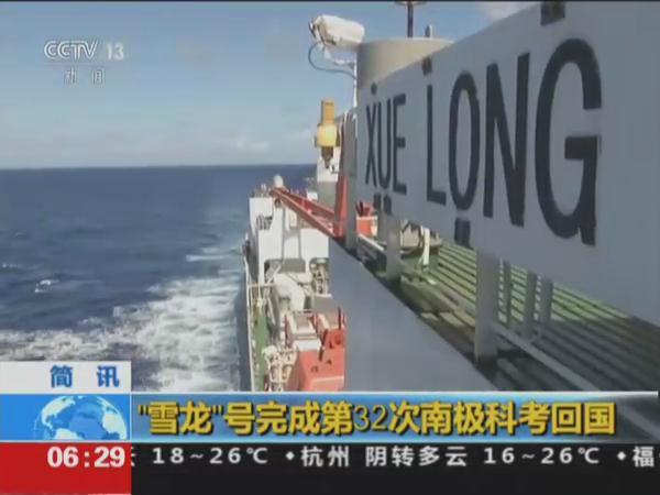 """""""雪龙""""号完成第32次南极科考回国"""