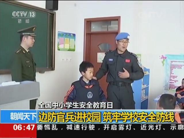 全国中小学生安全教育日 边防官兵进校园 筑牢学校安全防线