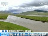 三江源国家公园体制试点实施