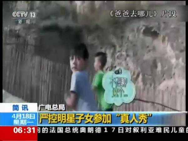 广电总局:严控明星子女参加真人秀