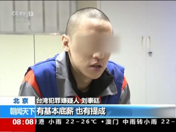 央视采访台电信诈骗嫌犯 揭在肯诈骗黑幕