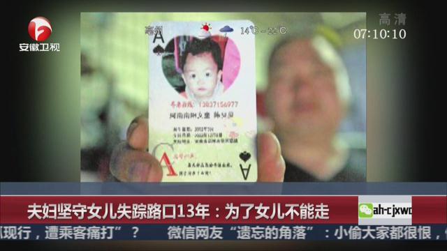 夫妇坚守女儿失踪路口13年:为了女儿不能走
