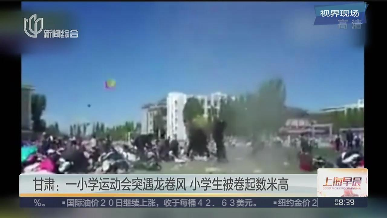 甘肃学校运动会突遭龙卷风 小学生被卷数米高