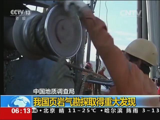 中国地质调查局:我国页岩气勘探取得重大发现