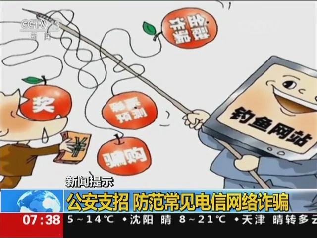公安支招 防范常见电信网络诈骗