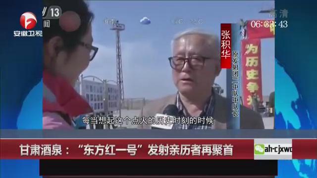 """""""东方红一号""""发射亲历者聚首甘肃酒泉"""