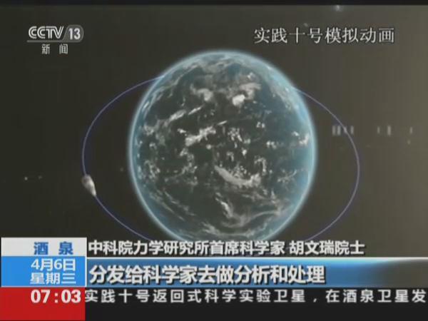 实践十号科学实验卫星发射成功