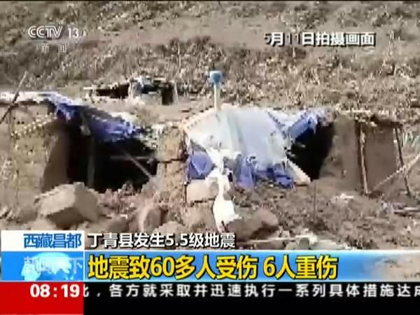 西藏丁青县发生5.5级地震:地震致60多人受伤
