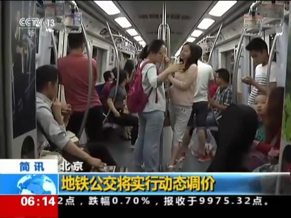 北京地铁公交将实行动态调价