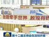 第十二届文博会在深圳开幕