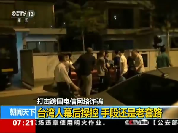 揭秘电信诈骗:台湾人幕后操控 手段还是老套路