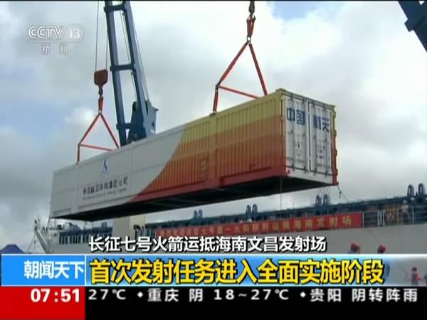 长征七号火箭运抵海南文昌发射场