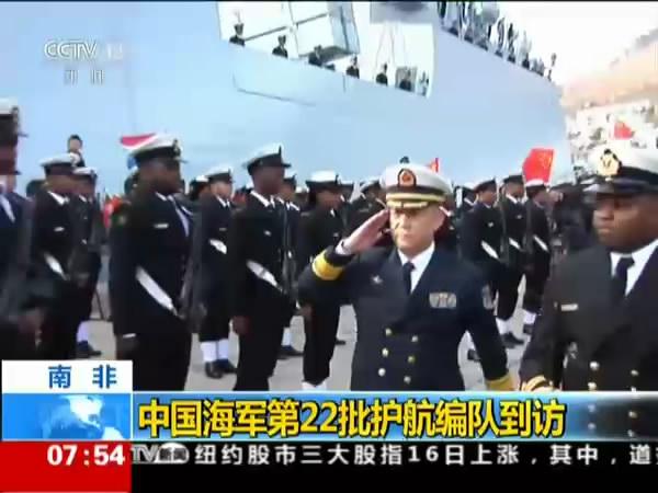 中国海军第22批护航编队访问南非