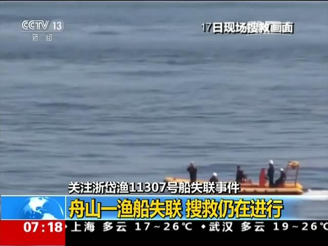 关注浙岱渔11307号船失联事件:舟山一渔船失联 搜救仍在进行