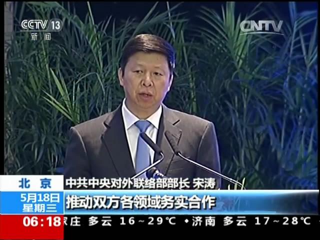 第五届中欧政党高层论坛在京开幕