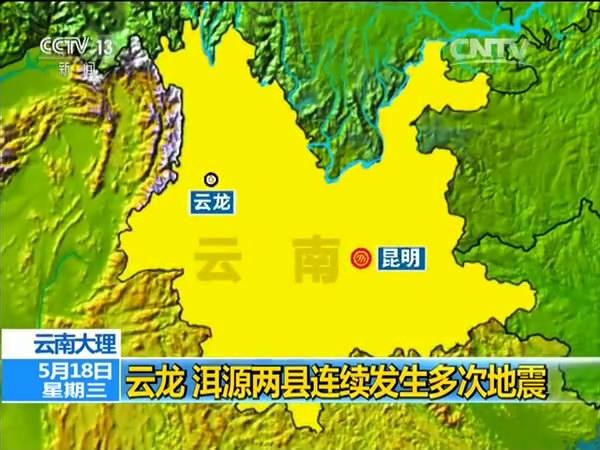 云南大理两县连续发生多次地震