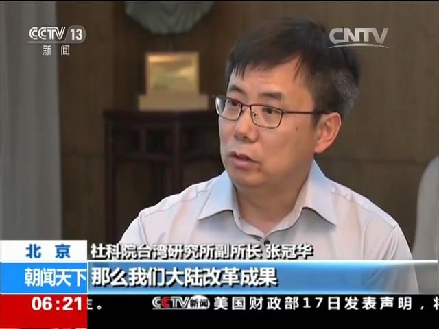 台湾问题专家:九二共识是两岸关系发展的金钥匙