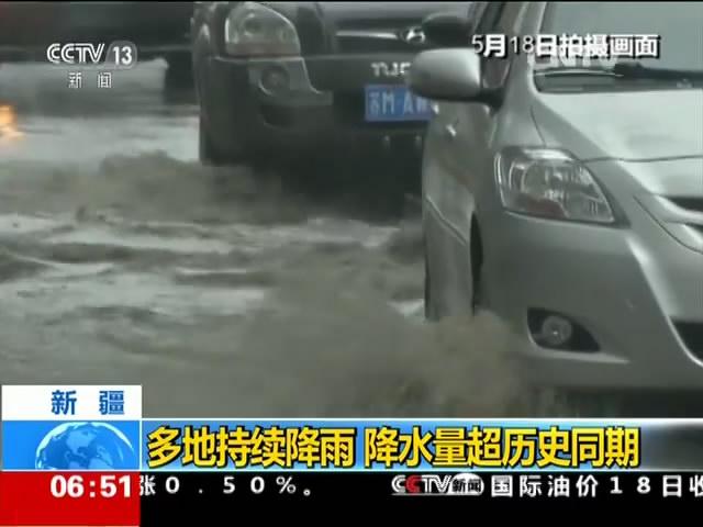 新疆:多地持续降雨 降水量超历史同期