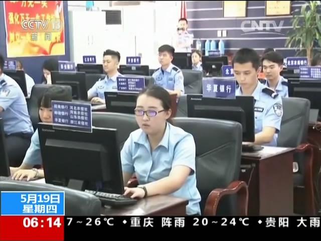 北京:警方向群众返还被骗资金580多万