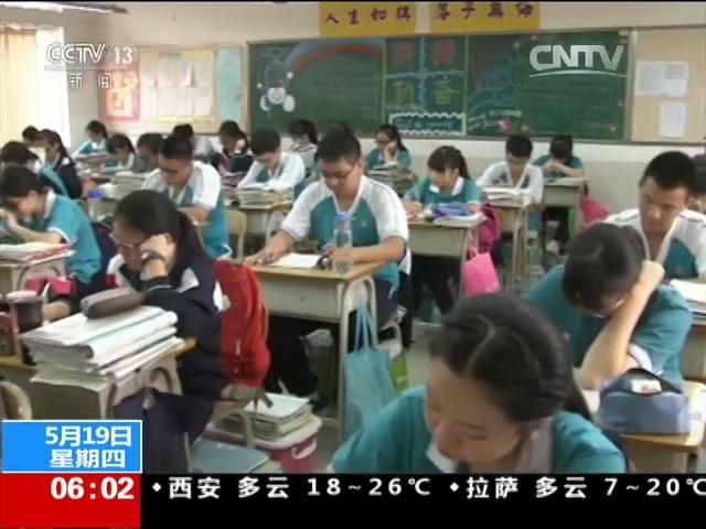全面放开异地高考 广东:近万随迁子女可参加今年广工高考