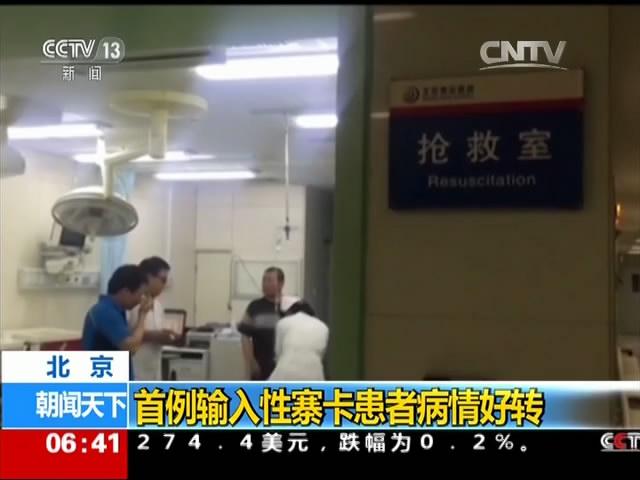 北京:首例输入性寨卡患者病情好转