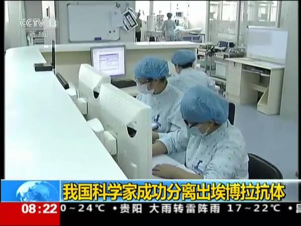 中国科学家成功分离出埃博拉抗体