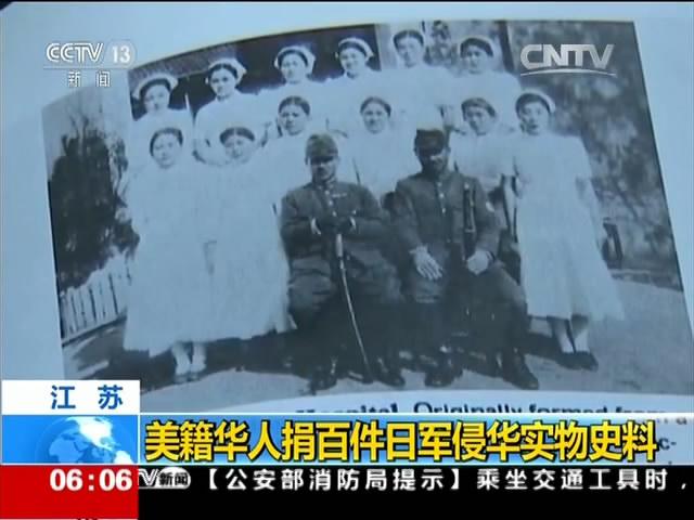 江苏:美籍华人捐百件日军侵华实物史料