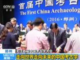 走向世界走向未来的中国考古学