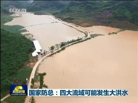 国家防总:四大流域可能发生大洪水