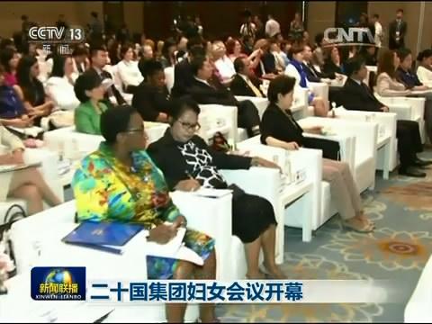二十国集团妇女会议开幕