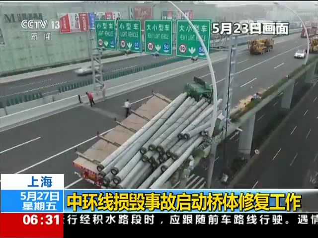 上海:中环线损毁事故启动桥体修复工作
