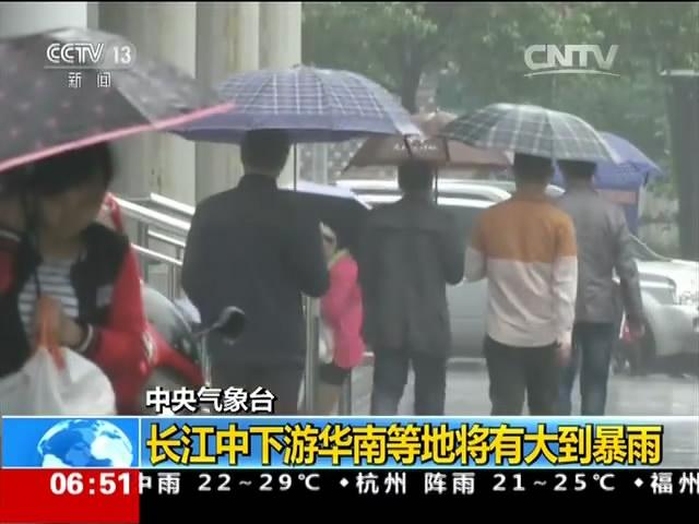 中央气象台:长江中下游华南等地将有大到暴雨