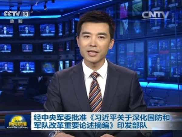 经中央军委批准 《习近平关于深化国防和军队改革重要论述摘编》印发部队