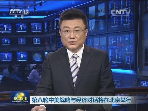 第八轮中美战略与经济对话将在北京举行