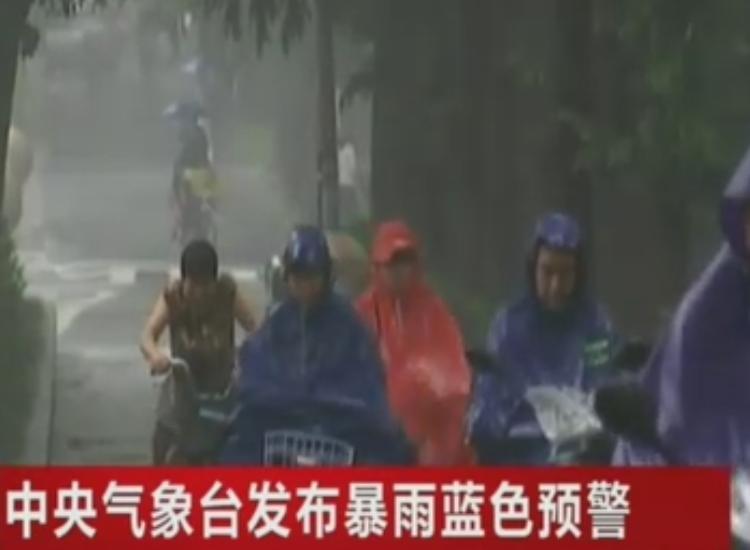 中央气象台发布暴雨蓝色预警
