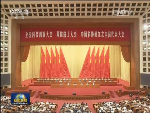 全国科技创新大会 两院院士大会 中国科协第九次全国代表大会在京召开